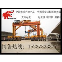 河南大方重型机械有限公司供应900t移梁机