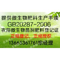 微生物肥料登记证号查询执行标准GB20287-2006