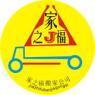 深圳市家之福搬迁有限公司