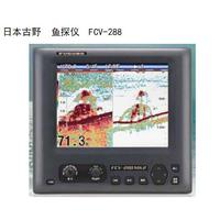 全新原厂日本古野FCV-288彩色液晶鱼探仪船用测深仪鱼探仪