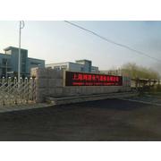 上海鸿济电气qy8千亿国际有限公司