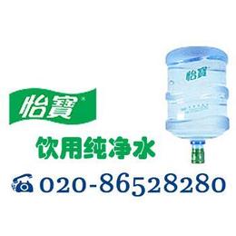海珠区华洲街怡宝桶装水送水电话