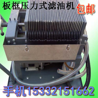 JYB系列板框压力式滤油机