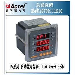 安科瑞PZ80-E3 智能多功能电力仪表
