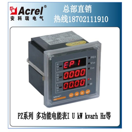 安科瑞PZ80-E4-C低压出线柜专用电能表RS485通讯