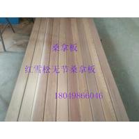 供应厂家直销2015新品特卖木屋村无节红雪松桑拿板