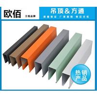 铝方通吊顶U形铝方通涿州市铝方通厂家定做