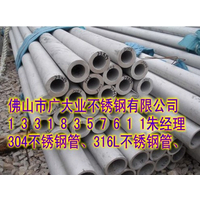 供应优质304材质无缝不锈钢管114X15