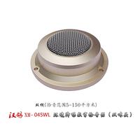 ****音频监控汉鸽品牌XM-045WL双核双咪头降噪数字拾音器