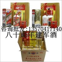 供应贵州茅台八十周年建军酒酱香型53度500ml