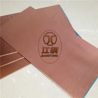 紫铜大板 紫铜板厂家 T2紫铜板 紫铜薄板 紫铜板价格