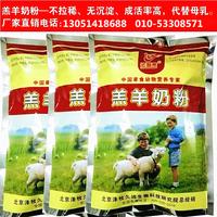羔羊专用奶粉