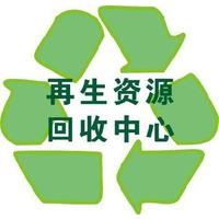 白云区废品回收公司 收购废不锈钢 废铝合金 废铜 废电缆线