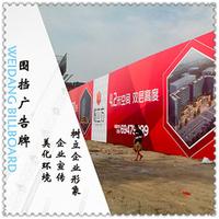 地产围挡制作 北京地产围挡制作缩略图
