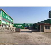 上海华港木业有限公司