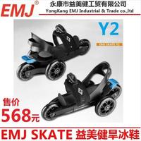 EMJ益美健四轮旱冰鞋Y2