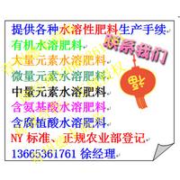 执行标准NY 1106-2010含腐植酸水溶肥料生产手续办理