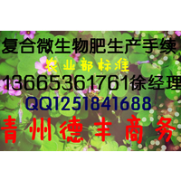 复合微生物肥料登记证出租执行标准NY798