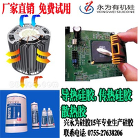 导热硅胶传热散热硅胶LED导热胶生产厂家免费试用