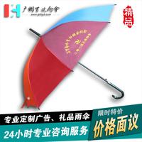 制伞厂定制石罗纪念会彩虹伞_广州彩虹雨伞定制_广告雨伞厂