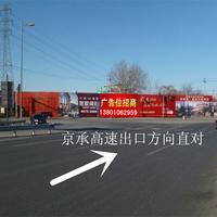 京承高速后沙峪泗上出口落地看板招商缩略图