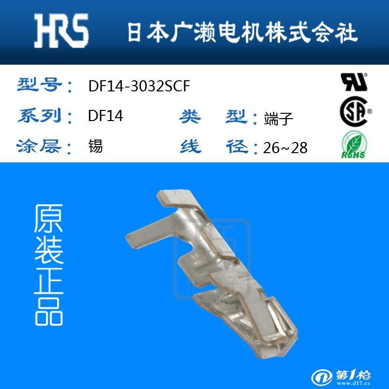 df14-2628scf广濑连接器镀锡接线端子现货代理