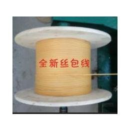 丝包线批发,丝包线定做,丝包线厂家供货商,