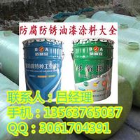 油罐内壁专用漆 导静电防腐漆价格