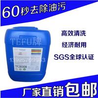 供应汕头潮阳308B钟表专用除蜡水厂家直销欢迎来我公司采购
