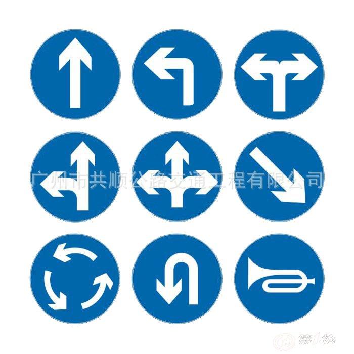 五、广州市共顺公路交通工程有限公司停车场指示牌特性: 1、使用预成型反光膜:反光膜生产时已做好标准图案。(规定图案) 2、机器一次贴膜,方便高效,不易起气泡点。 3、贴好图案再裁板,排版整齐,美观大方。(规定图案) 4、图案按标准制作,指示清晰、明白。 5、图案为停车场常用规格,性价比高。(规定图案,其它图案可订制规格) 6、背板用铝合金板,防腐蚀,易裁剪。 7、通明牌广告级反光膜,反光质量稳定,色差较小 六、运费说明: 1.