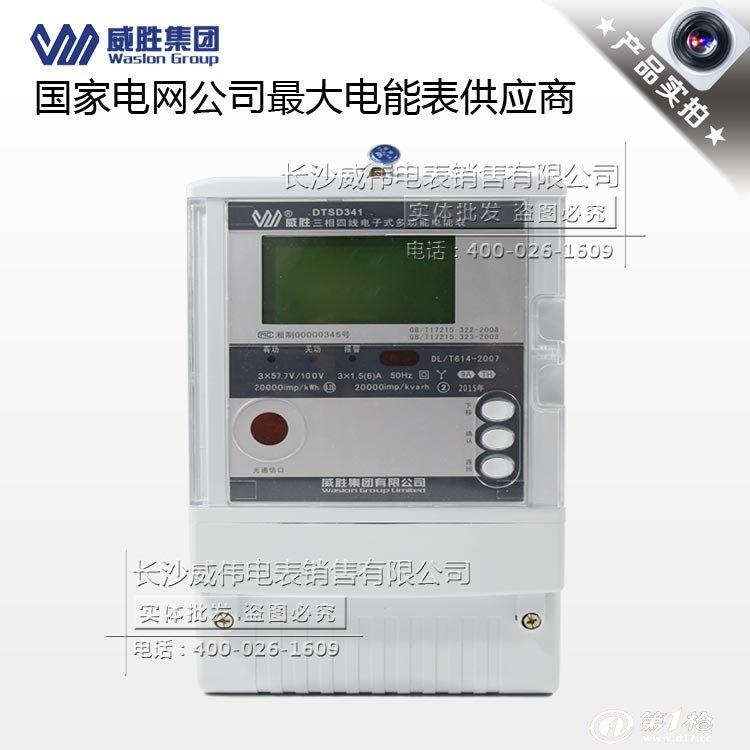 电子式电能表分类 高压表: 测量高压端电能的电能表。如357.7/100V和3100V表,其测量的是110KV侧或220KV侧及以上电压等级侧的电能,一般其实际电能都要用电表上显示的电能乘上相应的电压电流变比才可得到; 低压表: 测量低压端电能的电能表。如220V,3220/380V表;3220/380V中220表示相电压,380V表示线电压,线电压是相电压的根号3倍,3表示三相,三相交流线路中规定一般用黄、绿、红三色导线分别表示A、B、C三相,中线用淡蓝色或黑色表示。 互感式表: 外部被测量电压
