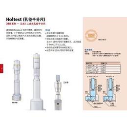 原装进口日本三丰368系列三爪二爪式内径千分尺