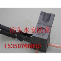 永安生产放热焊接模具和配套放热焊接产品