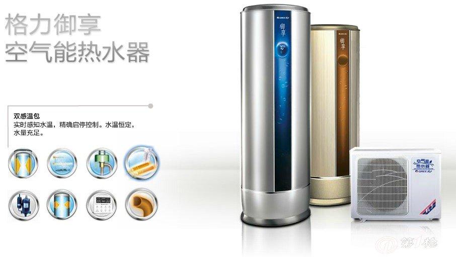 格力御享空气能热水器