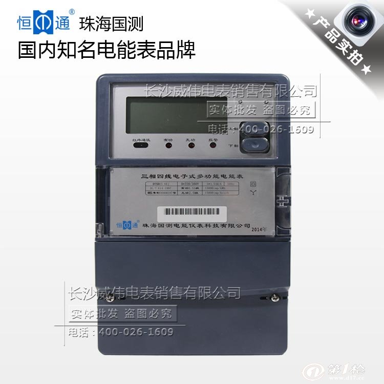 三相电表接线图_三相电表互感器接线图