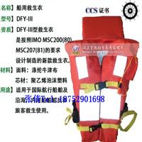 安航牌DFY-III新标准救生衣CCS认证救生衣