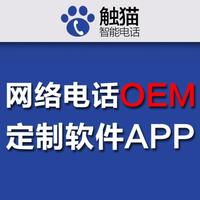 网络电话OEM代理怎么去开发市场