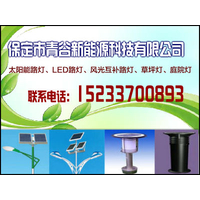 长治太阳能路灯生产厂家