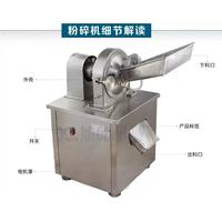 厂家供应水冷式粉碎qy8千亿国际药材打粉机销售