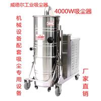 上海生产直销威德尔WX100-40工业吸尘器吸铁屑灰尘清洁用