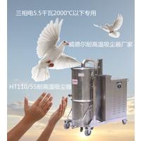 手推不锈钢大功率清洁用威德尔HT110-55耐高温工业吸尘器