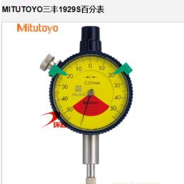 供应日本三丰1系列简洁单转型无误读指针式指示表1929S