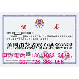 办理中国著名品牌证书要多少费用