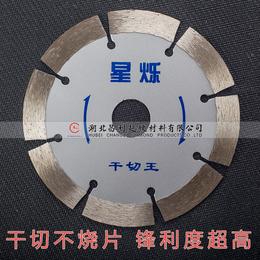 昌利干切王石材切割片 114干切石材切割片 锋利耐磨