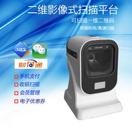 PT6200二维影像式扫描器平台超市手机屏幕2D有线扫描枪