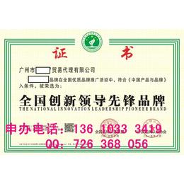 张家口在哪办理中国名优产品要多少费用