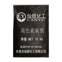 色素碳黑+色浆碳黑+涂料碳黑+油墨碳黑+勾缝剂碳黑缩略图