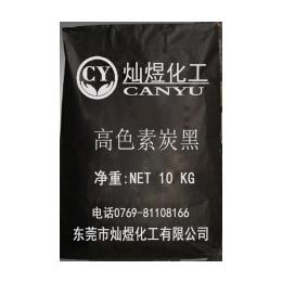 色素碳黑C111+色素碳黑C311+色素碳黑C611+灿煜缩略图