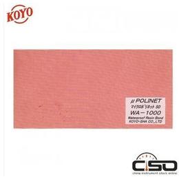 koyo日本光阳社upolinet微孔防水砂布WA-1000