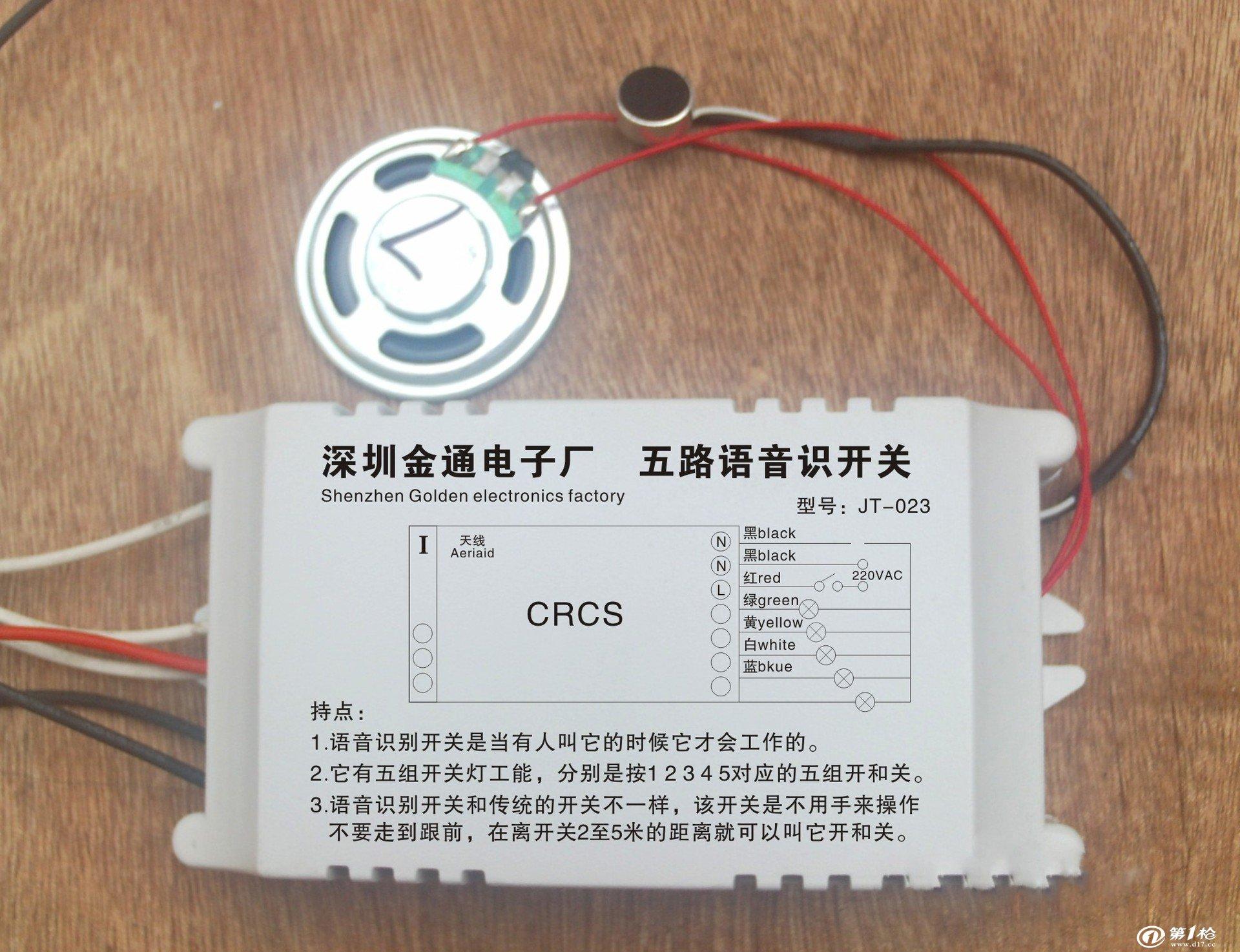 本厂专为生产销售语音识别 遥控 声控 水晶吊灯专用五